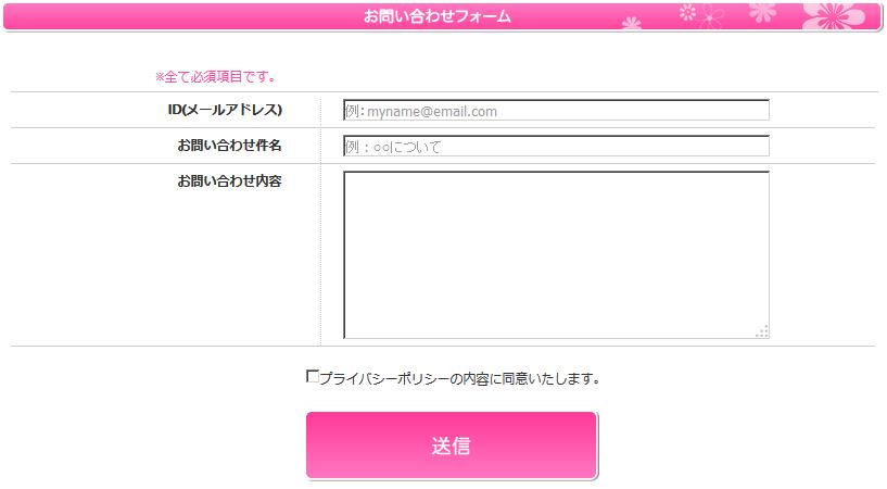 いちごだいふくサポート問い合わせフォーム画面